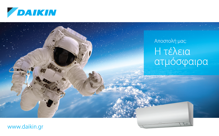 Nέα Σειρά Daikin Bluevolution 2016